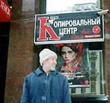 1999moscow3