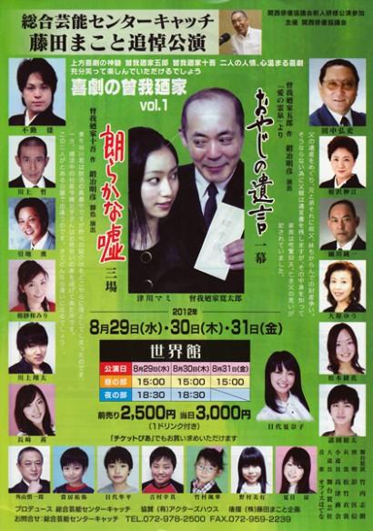 20080829